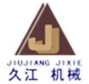 聊城久江机械制造有限公司